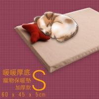 《Embrace英柏絲》暖暖厚底寵物保暖墊 加厚款(咖啡-S小)寵物床/墊 60x45 耐抓 表布可洗 附小骨頭枕
