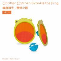【美國 B.Toys 感統玩具】蟲蟲捕手-青蛙小隊 BX1554Z
