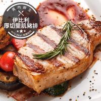 【食肉鮮生】西班牙皇家Bellota級伊比利里肌豬排*4片組(200g/片)
