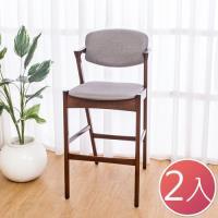 Bernice-莫理斯實木吧台椅/吧檯椅/高腳椅(高)(二入組合)