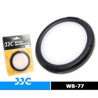 JJC白平衡鏡頭蓋77mm白平衡鏡蓋白平衡片白平衡板WB蓋White Balance白平衡蓋替代灰卡白卡珠珍板色溫片
