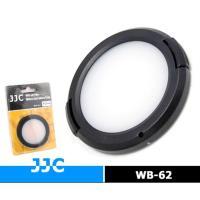 JJC白平衡鏡頭蓋62mm白平衡鏡蓋白平衡片白平衡板WB蓋White Balance白平衡蓋替代灰卡白卡珠珍板色溫片