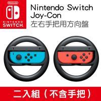 任天堂 Nintendo Joy-Con 左右手把用方向盤二入組(不含手把)