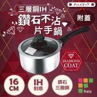 日本和平Freiz 18-8三層鋼IH鑽石不沾附蓋片手鍋-16cm