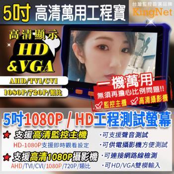 【KN】最新1080P HDMI高清輸入 VGA工程寶 萬用AHD/TVI/CVI/類比