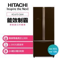 【滿額登記搶大同電子鍋】HITACHI日立483公升三門變頻冰箱(琉璃棕)RG470-GBW