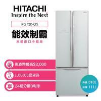 【滿額登記搶大同電子鍋】HITACHI日立421公升三門變頻冰箱(琉璃瓷)RG430-GS