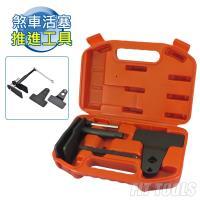 【良匠工具】快煞車活塞手動推進工具組 台灣製造 外銷高品質