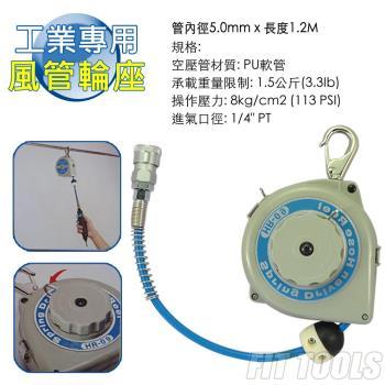 【良匠工具】1.2M 工廠 生產線上專用 易收易放 氣動高壓風管 捲揚器附輪座