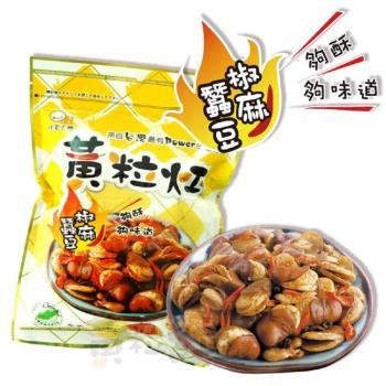 任-黃粒紅-椒麻蠶豆250g/包*6包組