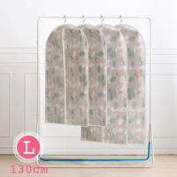 【收納職人】清新花漾霧透可水洗衣物防塵袋收納袋 (130cm)草葉一入