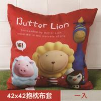 【奶油獅】總動員系列~台灣製造~專利全彩立體印刷方形抱枕布套(紅)一入(不含枕心)