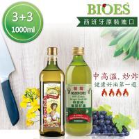 囍瑞 BIOES 葡萄籽油+萊瑞100%芥花油(1000ml - 3+3入)
