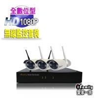 【宇晨I-Family】免配線/免設定1080P四路式無線監視系統套裝(一機三鏡頭)