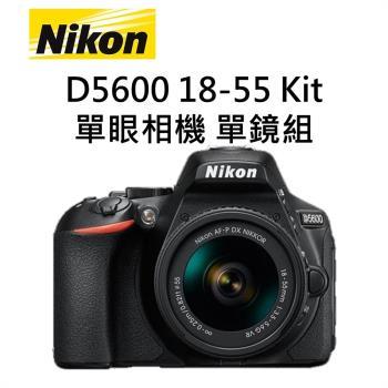 NIKON 尼康 D5600 18-55 Kit 單眼相機 單鏡組 (國祥公司貨)