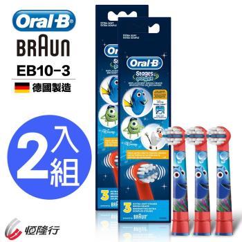 德國百靈Oral-B 兒童迪士尼刷頭EB10-3(2袋經濟組)