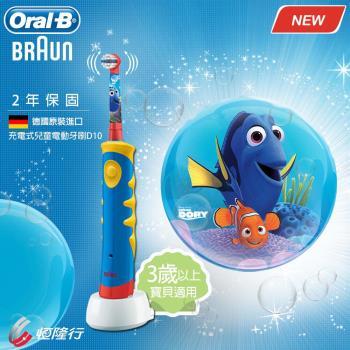 德國百靈Oral-B迪士尼充電式兒童電動牙刷D10(多莉)買就送