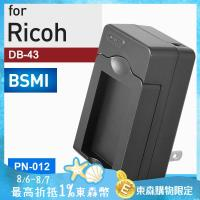 Kamera 電池充電器 for Ricoh DB-43  (PN-012)
