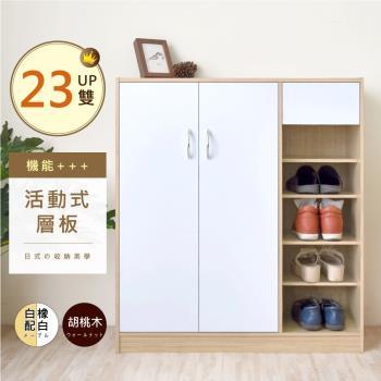 【Hopma】時尚二門一抽開放式鞋櫃-二色可選