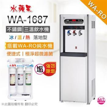 水蘋果 WA-1687 冰溫熱三溫飲水機(搭配WARO便捷式純水機)