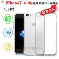 超值2入 超薄TPU矽膠保護套 APPLE iPhone 7 4.7吋專用款