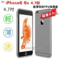 超值2入 超薄TPU矽膠保護套 APPLE iPhone 6/6S 4.7吋專用款