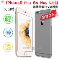 超值2入 超薄TPU矽膠保護套 APPLE iPhone 6/6S PLUS 5.5吋專用款