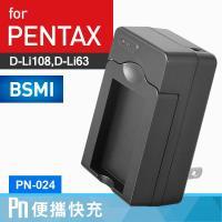Kamera 電池充電器 for  Pentax  D-LI108 (PN-024)