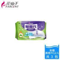 花仙子驅塵氏抗菌濕拖巾3入-茶樹(12張/入)