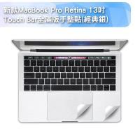 MacBook Pro Retina 13吋 全滿版手墊貼 A1708