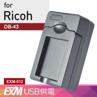 Kamera 隨身充電器 for Ricoh DB-43 (EXM-012)
