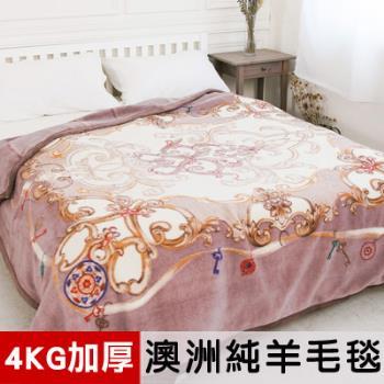 【米夢家居】鳴球100%澳洲美麗諾雙層加厚保暖純羊毛毯-紫芋情緣