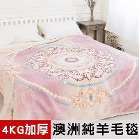 【米夢家居】鳴球100%澳洲美麗諾雙層加厚保暖純羊毛毯-粉嫩花語