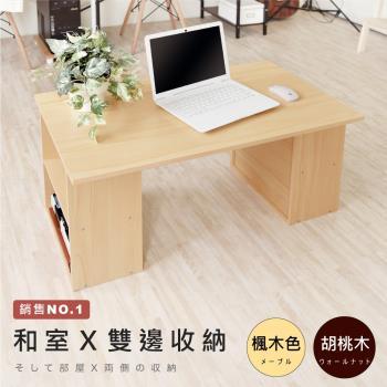 《HOPMA》和室書桌/工作桌/矮桌/懶人桌