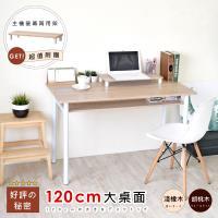 【Hopma】多功能巧收圓腳工作桌(附電腦螢幕架)-二色可選