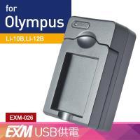 Kamera 隨身充電器 for Olympus LI-10B/LI-12B (EXM-026)