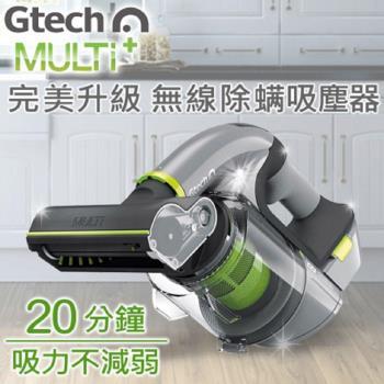 英國Gtech Multi Plus無線除蹣吸塵器 ATF012