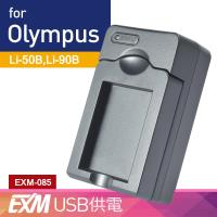 Kamera 隨身充電器 for Olympus LI-50B (EXM-085)