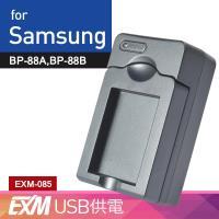 Kamera 隨身充電器 for Samsung BP88B (EXM-085)