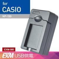 Kamera 隨身充電器 for Casio NP-150 (EXM-085)