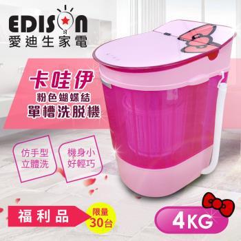今日下殺!!【EDISON 愛迪生】二合一迷你單槽4公斤粉紅洗脫機(E0001-A40)-型(網)