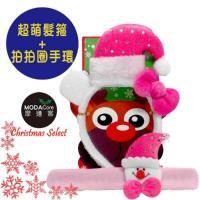 【摩達客】耶誕派對-粉紅聖誕彎帽髮箍拍拍圈手環二合一