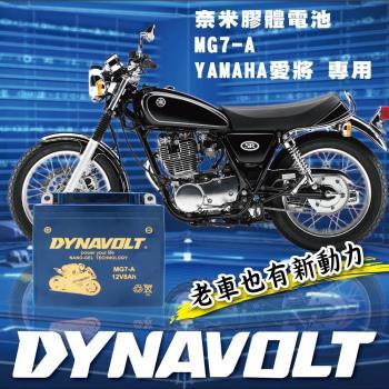 【藍騎士奈米膠體電池】MG7-A等同YUASA湯淺YB7-A-2 / YAMAHA愛將 用電瓶
