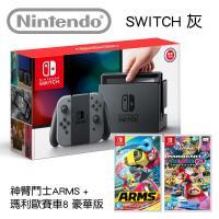 任天堂 Nintendo Switch 灰色Joy-Con主機+ARMS 神臂鬥士+瑪利歐賽車8 豪華版 [台灣公司貨]
