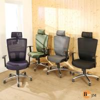 BuyJM 庫克網背曲線鋁合金腳辦公椅/電腦椅/4色可選