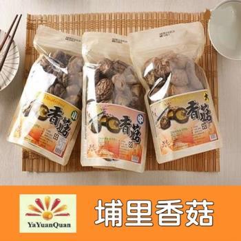 【亞源泉】 埔里特產 特級高山香菇-大中小朵任選3包