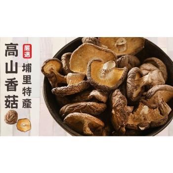 【亞源泉】 埔里特產 特級高山香菇-大中小朵任選20包