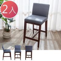 Bernice-夏爾德實木吧台椅/吧檯椅/高腳椅(矮)(二入組合)