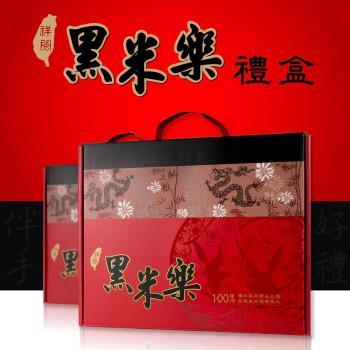 黑米樂 黑米禮盒-黑米2包+穎果皮茶或秋葵竹薑水或竹薑檸檬水 三款任選