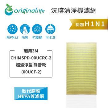 【Original Life】超淨化空氣清淨機濾網 適用3M:CHIMSPD-00UCRC-2(取代00UCF-2) 超濾淨型 靜音款★長效可水洗